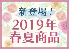 2019年春夏 新商品