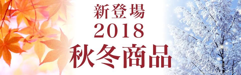 新登場!2018秋冬商品