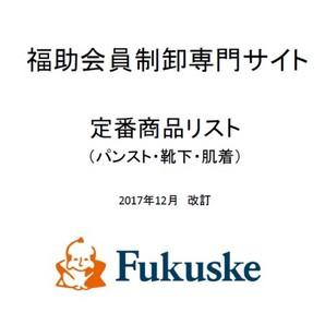 福助定番商品リスト(パンスト・靴下・肌着)